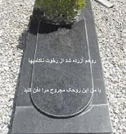 شعر برای سنگ مزارم از محمد گودرزی