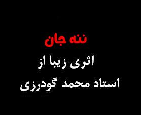 ننه جان اثر محمد گودرزي