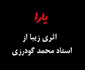 يارا اثري از محمد گودرزي